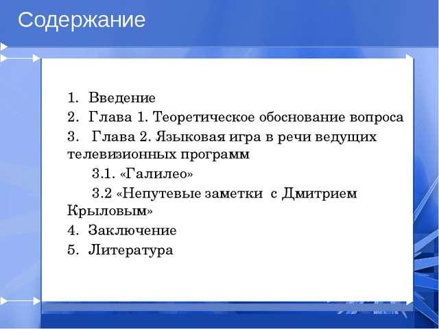 Содержание 1.Введение 2.Глава 1. Теоретическое обоснование вопроса 3. Глав...