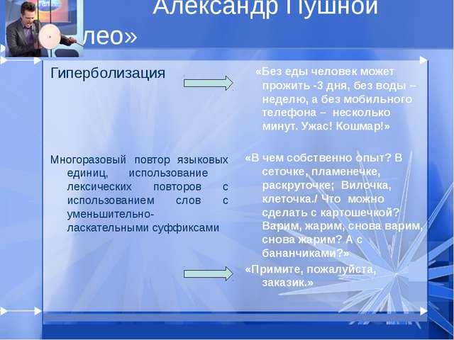 Александр Пушной «Галилео» Гиперболизация Многоразовый повтор языковых едини...