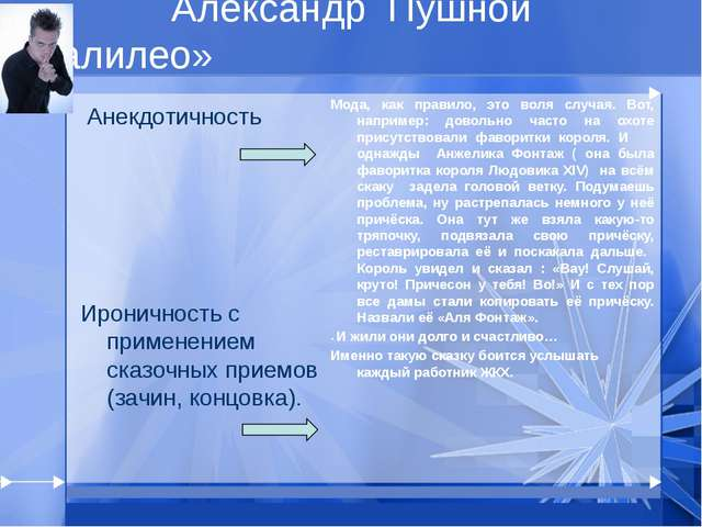 Александр Пушной «Галилео» Анекдотичность Ироничность с применением сказочны...