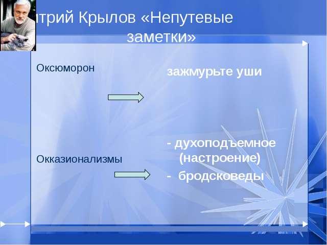 Дмитрий Крылов «Непутевые заметки» Оксюморон Окказионализмы зажмурьте уши -...