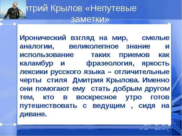 Дмитрий Крылов «Непутевые заметки» Иронический взгляд на мир, смелые аналоги...