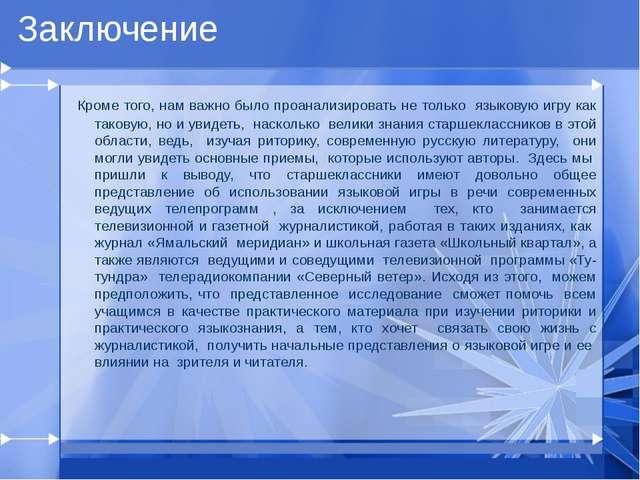 Заключение Кроме того, нам важно было проанализировать не только языковую игр...