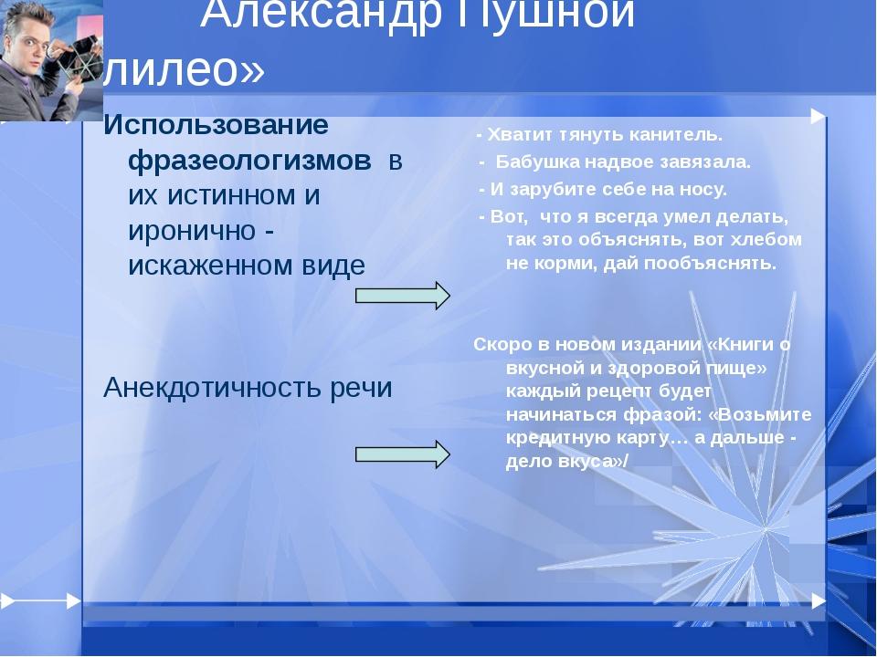 Александр Пушной «Галилео» Использование фразеологизмов в их истинном и ирон...