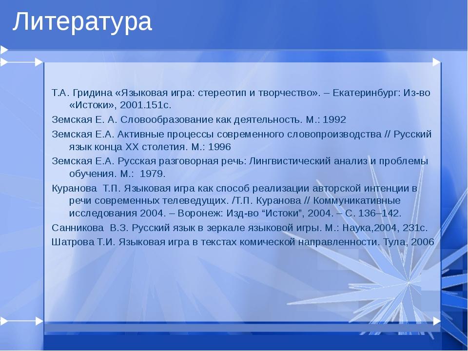 Литература Т.А. Гридина «Языковая игра: стереотип и творчество». – Екатеринбу...
