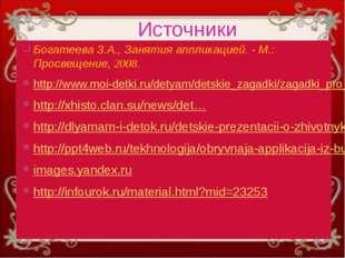 Источники Богатеева З.А., Занятия аппликацией. - М.: Просвещение, 2008. http: