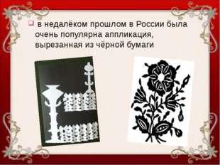 в недалёком прошлом в России была очень популярна аппликация, вырезанная из