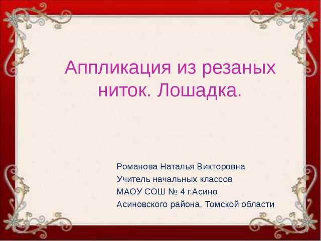 Аппликация из резаных ниток. Лошадка. Романова Наталья Викторовна Учитель нач...