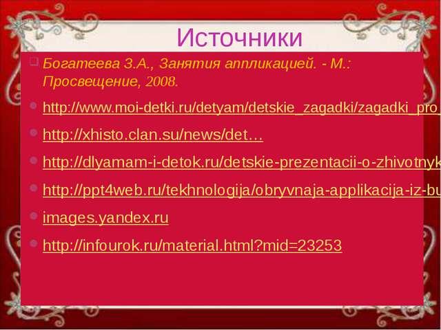Источники Богатеева З.А., Занятия аппликацией. - М.: Просвещение, 2008. http:...