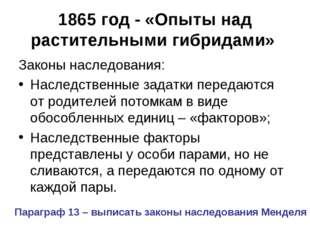 1865 год - «Опыты над растительными гибридами» Законы наследования: Наследств