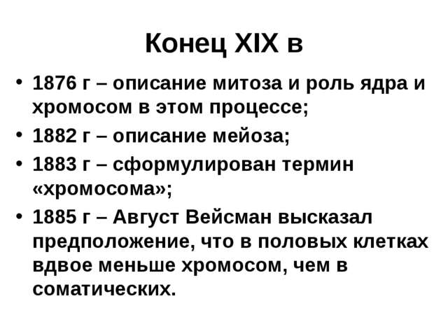 Конец ХIХ в 1876 г – описание митоза и роль ядра и хромосом в этом процессе;...