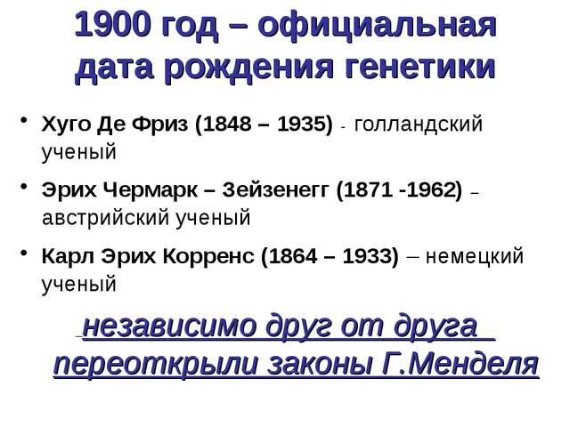 1900 год – официальная дата рождения генетики Хуго Де Фриз (1848 – 1935) - го...