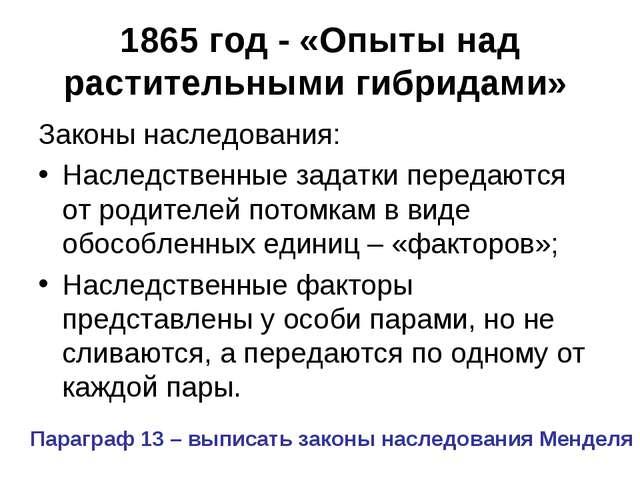 1865 год - «Опыты над растительными гибридами» Законы наследования: Наследств...