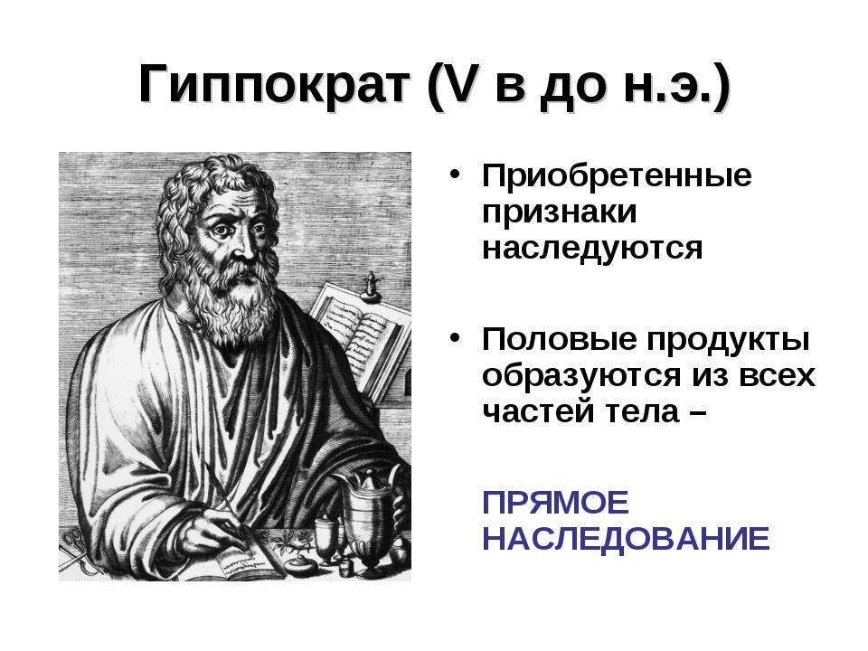 Гиппократ (V в до н.э.) Приобретенные признаки наследуются Половые продукты о...
