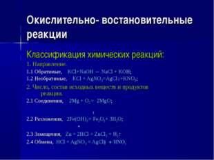 Окислительно- востановительные реакции Классификация химических реакций: 1. Н
