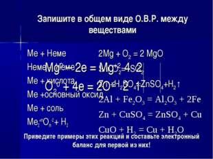 Запишите в общем виде О.В.Р. между веществами Ме + Неме Неме + Неме Ме + кисл