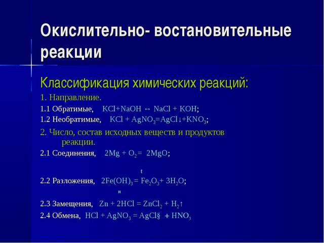 Окислительно- востановительные реакции Классификация химических реакций: 1. Н...