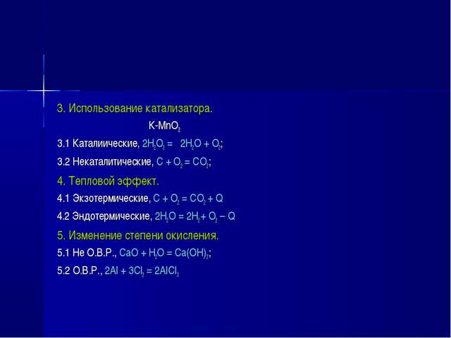3. Использование катализатора. К-MnO2 3.1 Каталиические, 2H2O2 = 2H2O + O2; 3...