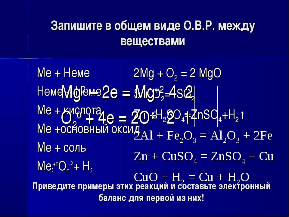 Запишите в общем виде О.В.Р. между веществами Ме + Неме Неме + Неме Ме + кисл...