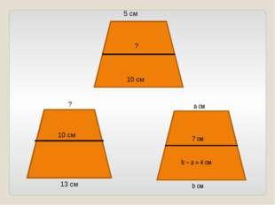 а см 7 см b см b – a = 4 см 5 см 10 см ? ? 10 см 13 см