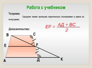 Работа с учебником А В С Д Е F К Теорема: Средняя линия трапеции параллельна