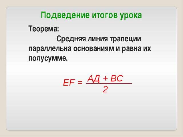 Теорема: Средняя линия трапеции параллельна основаниям и равна их полусумме....
