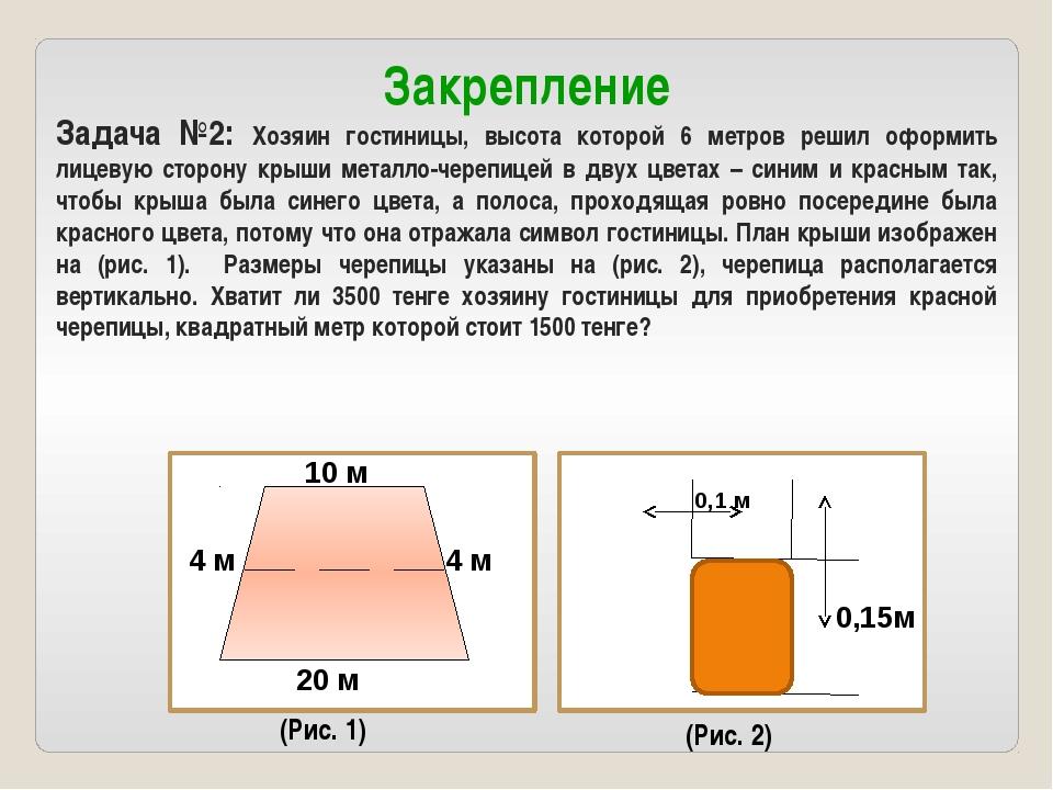 Закрепление Задача №2: Хозяин гостиницы, высота которой 6 метров решил оформи...