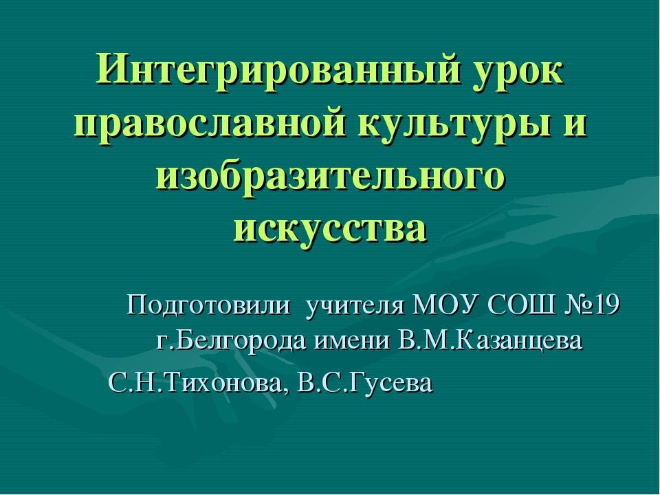 Интегрированный урок православной культуры и изобразительного искусства Подго...