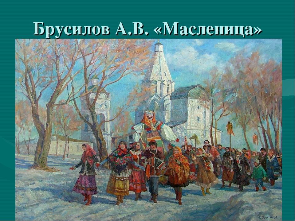 Брусилов А.В. «Масленица»
