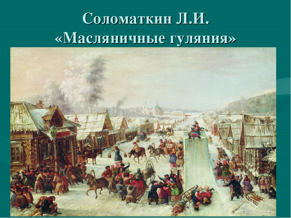Соломаткин Л.И. «Масляничные гуляния»