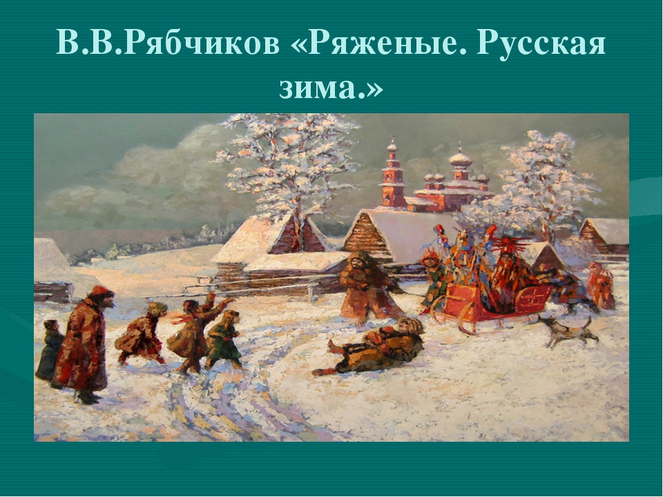 В.В.Рябчиков «Ряженые. Русская зима.»