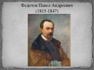 Федотов Павел Андреевич (1815-1847)