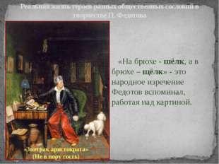 Реальная жизнь героев разных общественных сословий в творчестве П. Федотова «