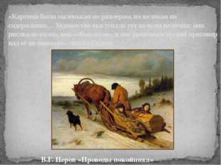 «Картина была маленькая по размерам, но великая по содержанию… Художество выс
