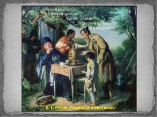 В. Г. Перов «Чаепитие в Мытищах»