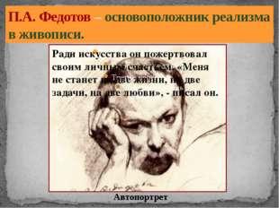 П.А. Федотов – основоположник реализма в живописи. Автопортрет Ради искусства