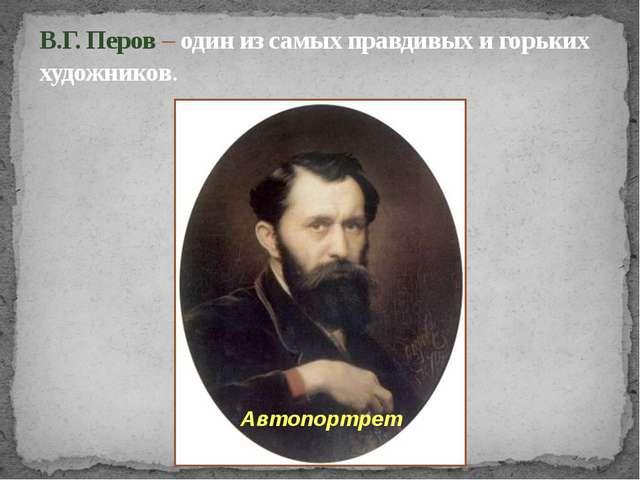 В.Г. Перов – один из самых правдивых и горьких художников. Автопортрет