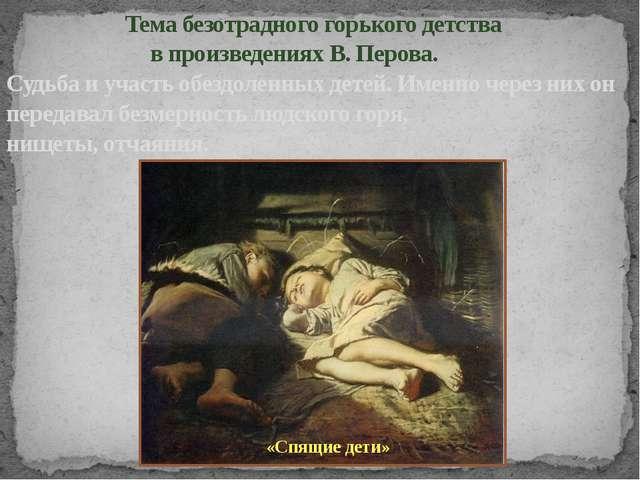 Тема безотрадного горького детства в произведениях В. Перова. Судьба и участ...