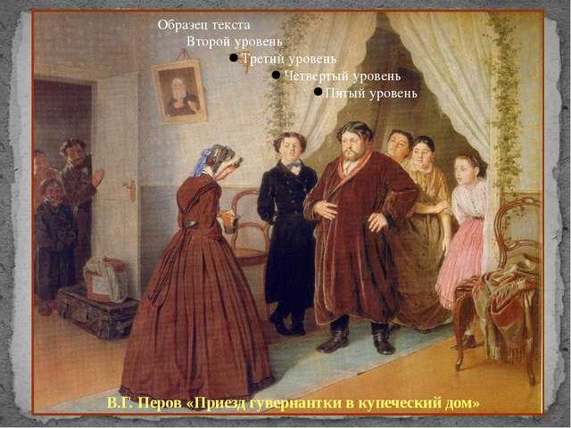 В.Г. Перов «Приезд гувернантки в купеческий дом»