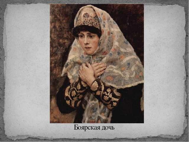 Боярская дочь