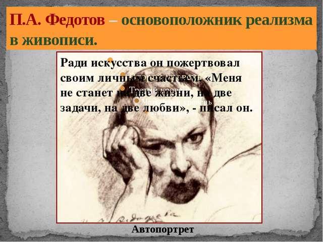 П.А. Федотов – основоположник реализма в живописи. Автопортрет Ради искусства...