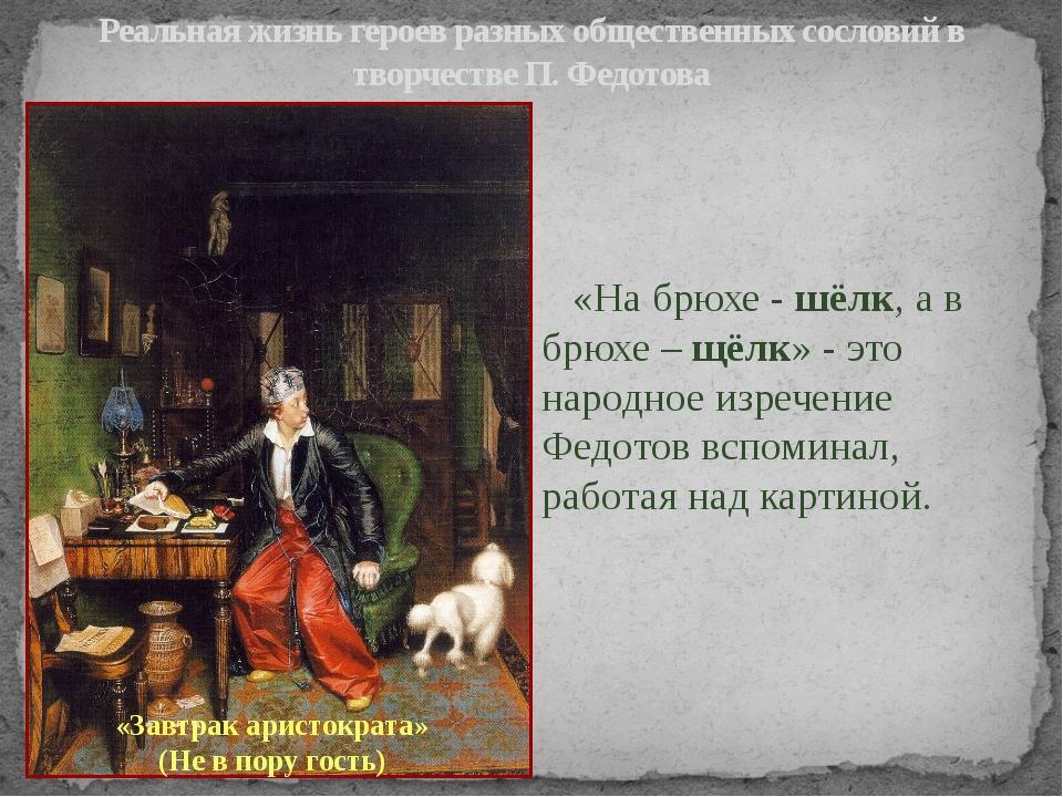Реальная жизнь героев разных общественных сословий в творчестве П. Федотова «...