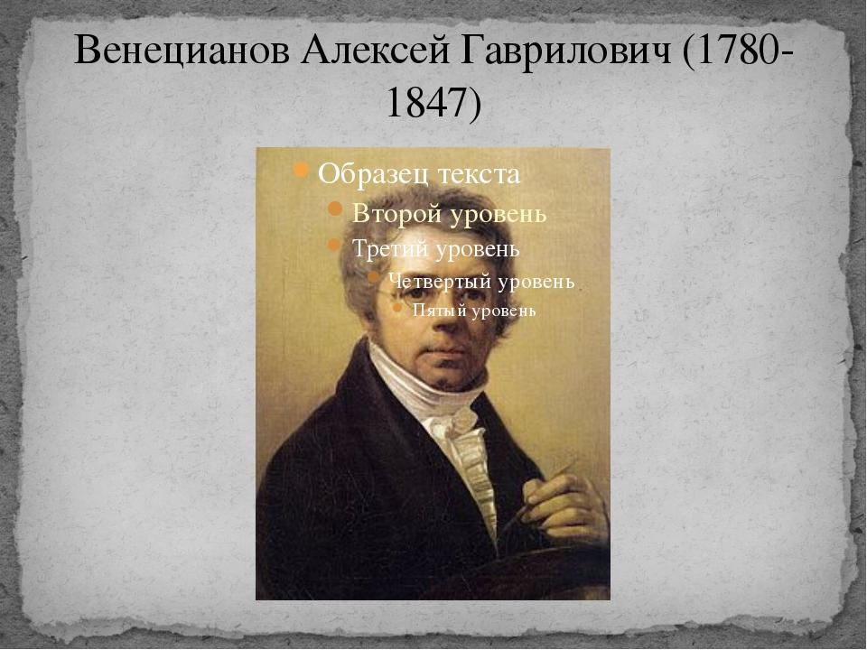 Венецианов Алексей Гаврилович (1780-1847)