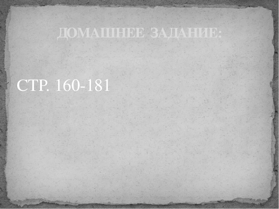 СТР. 160-181 ДОМАШНЕЕ ЗАДАНИЕ: