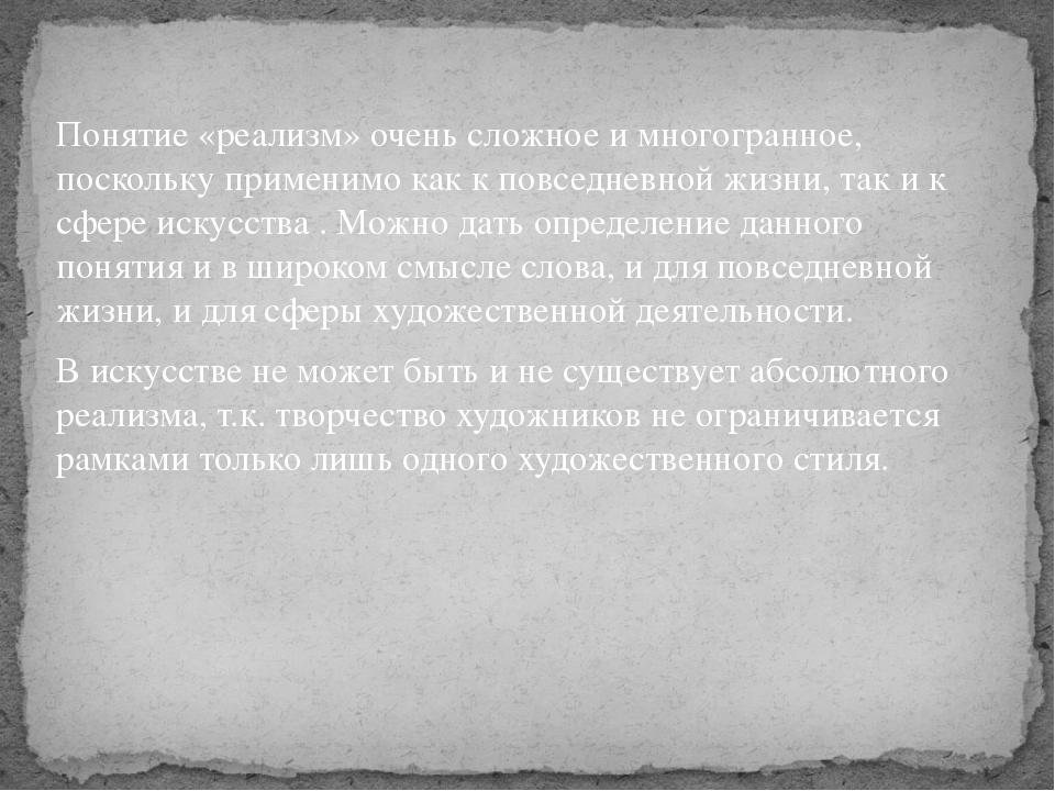 Понятие «реализм» очень сложное и многогранное, поскольку применимо как к пов...