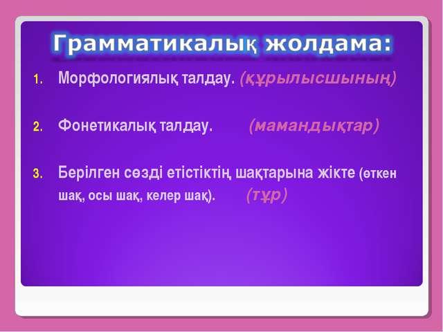 Морфологиялық талдау. (құрылысшының) Фонетикалық талдау. (мамандықтар) Берілг...