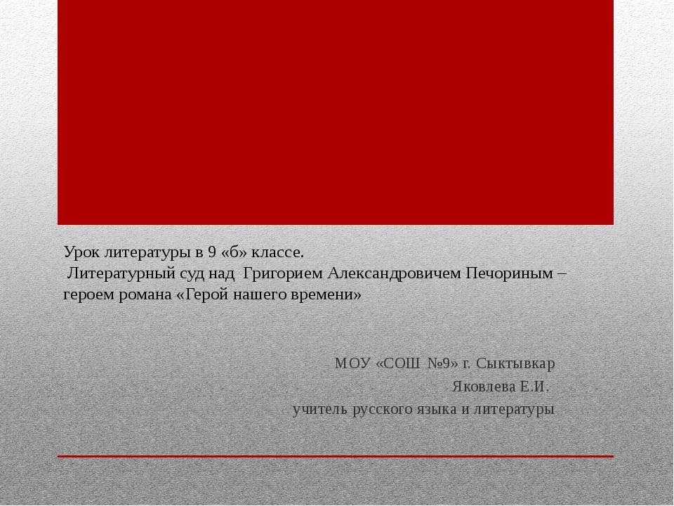 Урок литературы в 9 «б» классе. Литературный суд над Григорием Александровиче...