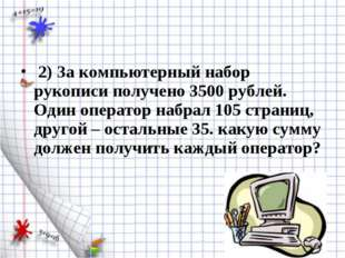 2) За компьютерный набор рукописи получено 3500 рублей. Один оператор набрал