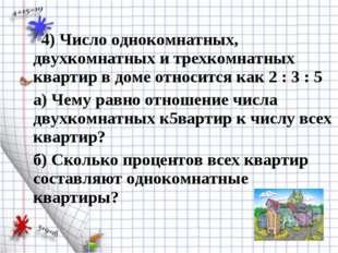 4) Число однокомнатных, двухкомнатных и трехкомнатных квартир в доме относит