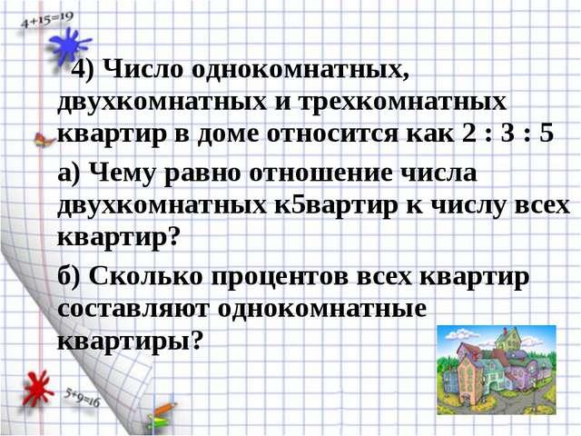 4) Число однокомнатных, двухкомнатных и трехкомнатных квартир в доме относит...