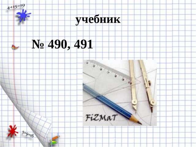 учебник № 490, 491